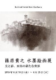 『篠原貴之 水墨絵画展』が、渋谷・Bunkamura Box Galleryで開催