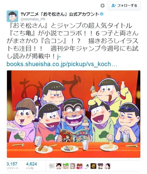 TVアニメ『おそ松さん』公式アカウントから画像引用
