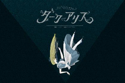 「不思議の国のアリス」をモチーフに毛利亘宏が描くダークファンタジー リーディングシアター『ダークアリス』上演決定