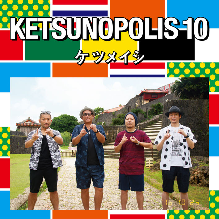 『KETSUNOPOLIS 10』CD+Blu-ray
