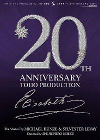 ミュージカル『エリザベート』2020年に四大都市連続公演が決定