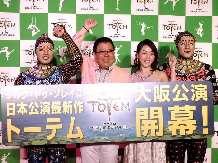 『ダイハツ トーテム』開幕セレモニーに登場したほんこん(中央左)と八木早希(中央右)