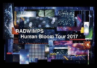 "RADWIMPS、""光""がテーマの最新映像作品のジャケット解禁 アートディレクター・永戸鉄也が手掛ける"