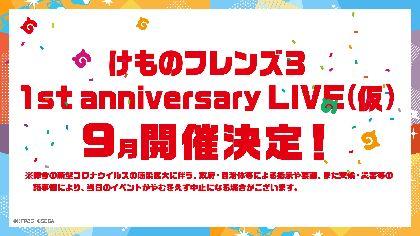 『けものフレンズ3 1st anniversary LIVE (仮)』が9月に開催 『けものフレンズ運動会』振替公演は2020年中に実施へ