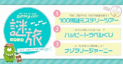 世界で一番、謎があるキャンペーン『東京ミステリーサーカス サマーキャンペーン2020謎旅(ナゾタビ)~TMCを旅しよう~』スタート