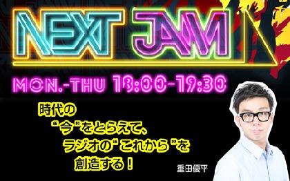 山下智久、[ALEXANDROS]、リトグリ、欅坂46ら11組が語る「放課後の過ごし方」とは? @FM『NEXT JAM』12月コメントゲストを発表