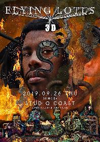 フライング・ロータス、3Dライブでの単独来日公演が決定