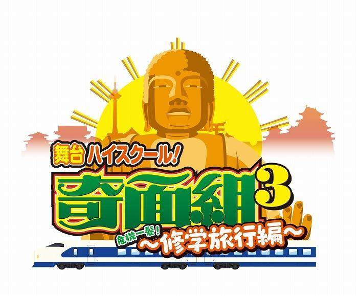 (C)新沢基栄/集英社・2020舞台「ハイスクール!奇面組3」製作委員会