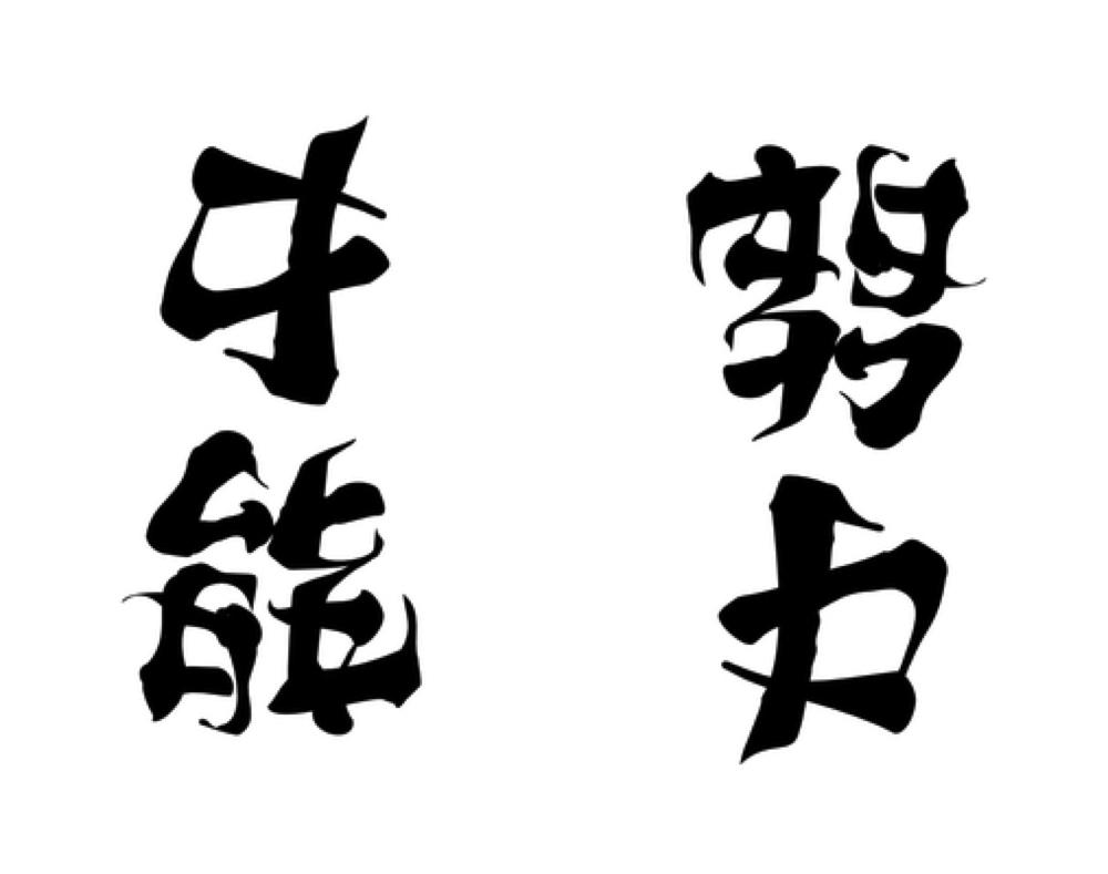 日本におけるアンビグラム作家の第一人者、 野村一晟(いっせい)による、 王道から風刺の効いたアンビグラム作品まで展示
