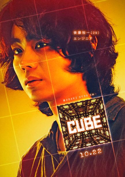 後藤(菅田将暉) (C)2021「CUBE」製作委員会