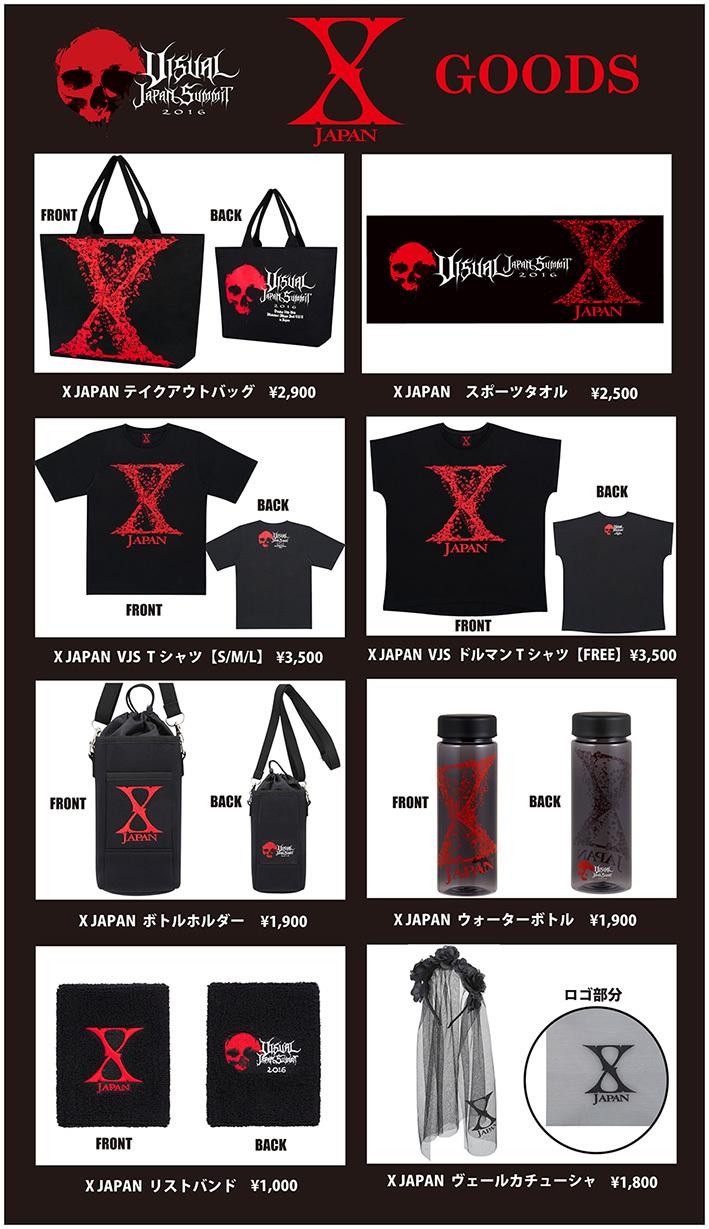 『VISUAL JAPAN SUMMIT』 X JAPANグッズ