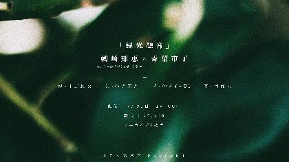 朝崎郁恵、青葉市子が出演 青山の能楽堂で開催された『緑光憩音』の配信が決定