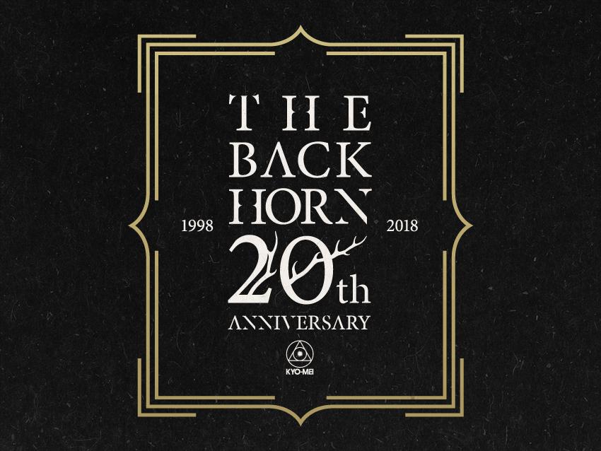 20周年記念ロゴ