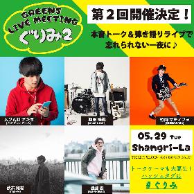 渡邊 忍(ASPARAGUS)、飯田 瑞規(cinema staff) らが出演するトーク&弾き語りイベント『ぐりみ』5月に開催