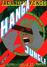横尾忠則の大回顧展『横尾忠則 HANGA JUNGLE』が開催 約250点の作品が一堂に集結