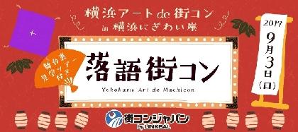 「落語」を通じて楽しくパートナーを探す『横浜アート de 街コン in 横浜にぎわい座』開催決定