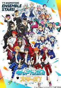 TVアニメ『あんさんぶるスターズ!』PV第2弾が解禁、配信情報、購買部、BDジャケなども公開