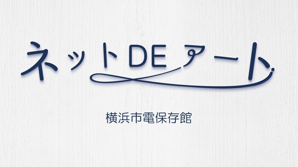 ネット DE アート 第11館:横浜市電保存館