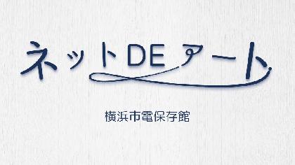 昔の横浜を旅している気分になれる! レトロモダンな味わいと郷愁に満ちた『横浜市電保存館 公式チャンネル』【ネット DE アート 第11館】