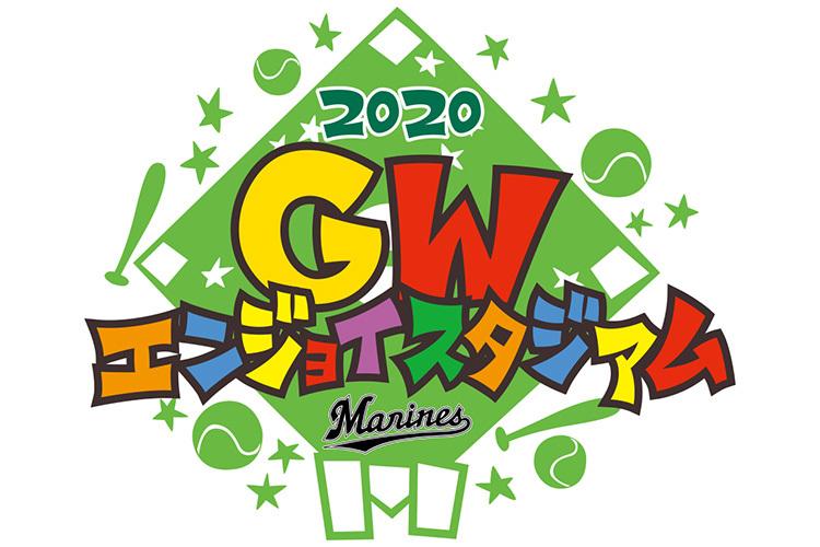 『GWエンジョイスタジアム』は5月4日(月・祝)・5日(火・祝)・6日(水・休)に行われる