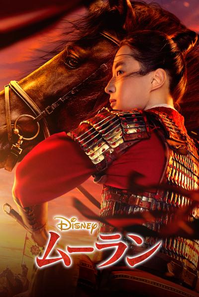 『ムーラン』 (C)2021 Disney
