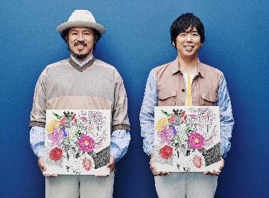 スキマスイッチからの贈り物 「未来花(ミライカ) for Anniversary」MV公開