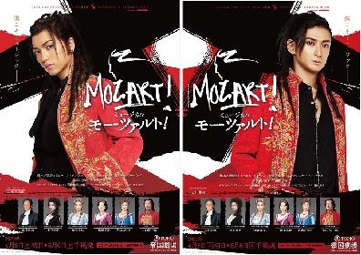 山崎育三郎・古川雄大の凛々しいモーツァルト姿が公開 ミュージカル『モーツァルト!』メインビジュアルが完成