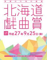 北海道戯曲賞