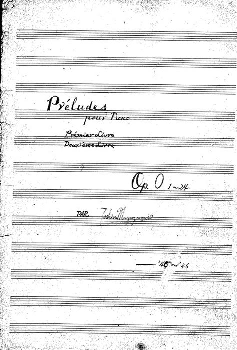 前奏曲の表紙