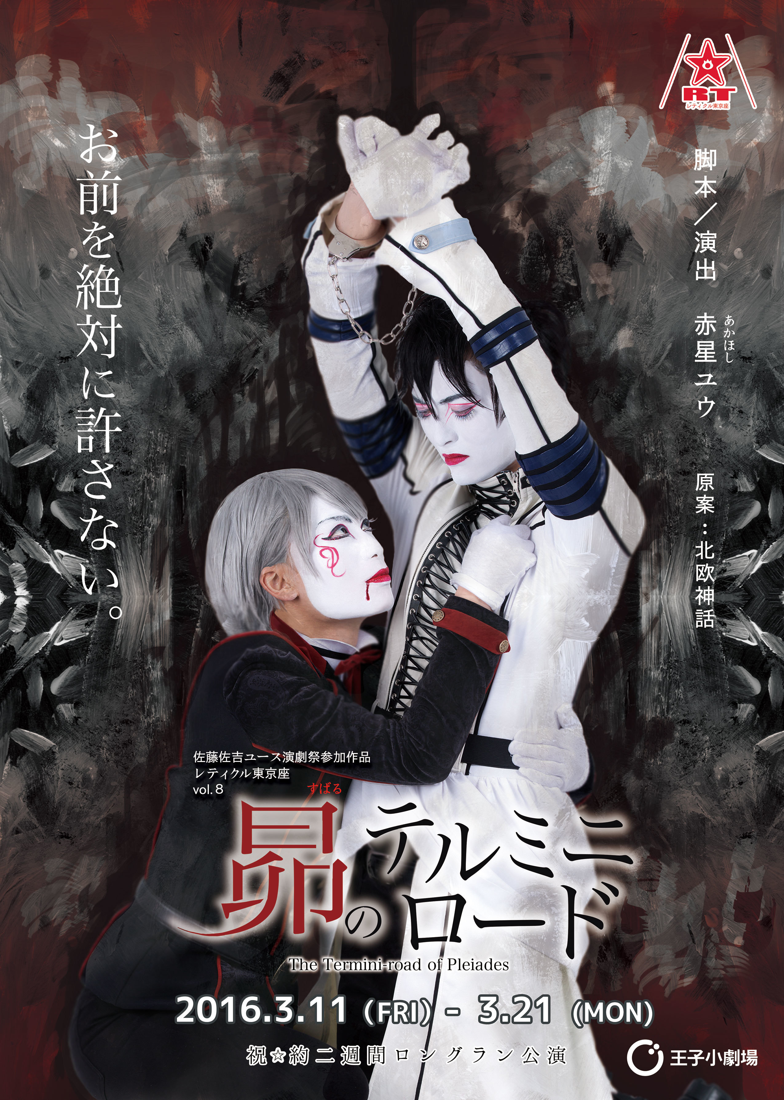 レティクル東京座『昴のテルミニロード』チラシ画像 提供:レティクル東京座