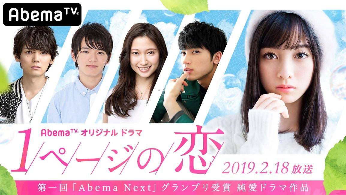 (C)AbemaTV