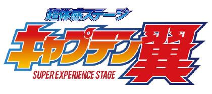 超体感ステージ『キャプテン翼』ファン感謝祭、10/30に開催決定