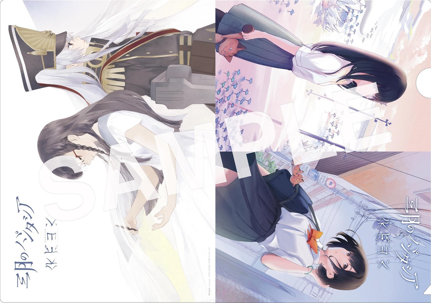 アニメイトオリジナルA4両面クリアファイル