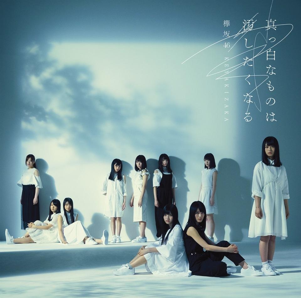 欅坂46 1stアルバム『真っ白なものは汚したくなる』通常
