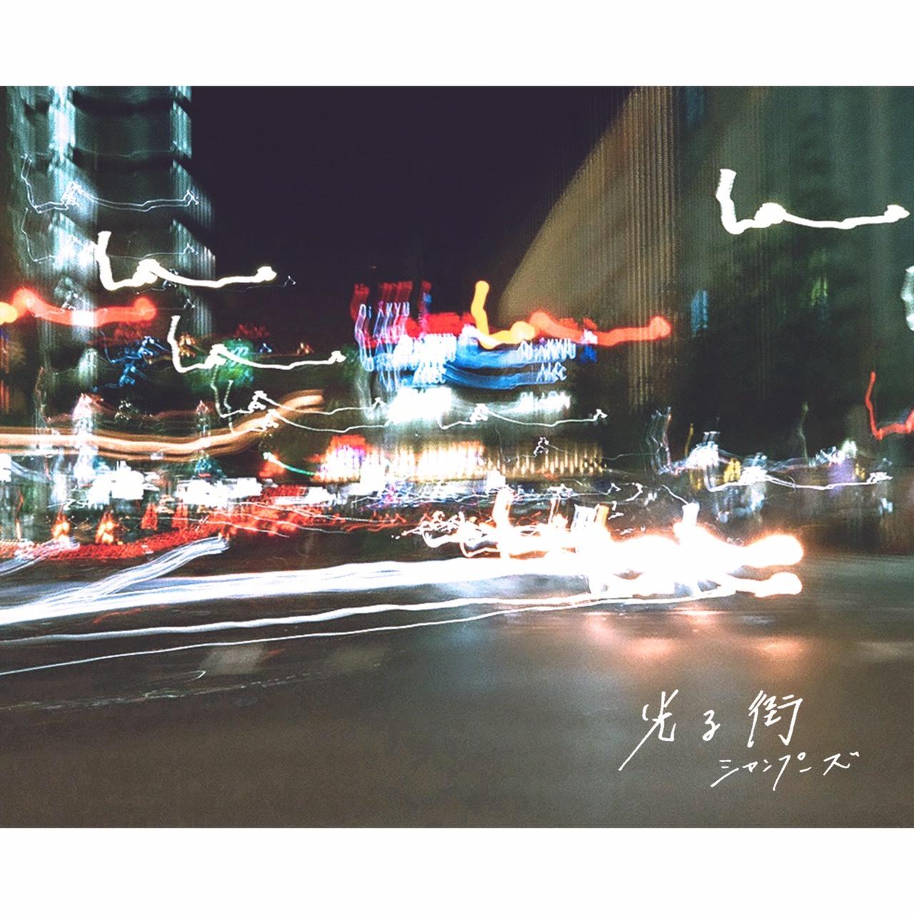 「光る街」ジャケット