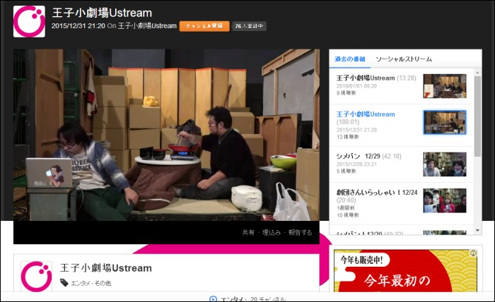 王子小劇場Ustreamより(SPICE編集部責任による画像掲載)