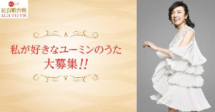 松任谷由実 7年ぶり『紅白歌合戦』は名曲メドレーを披露、「私が好きなユーミンのうた」も募集