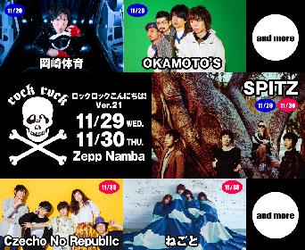 スピッツ主催『ロックロックこんにちは!』出演者第1弾発表で岡崎体育、OKAMOTO'S、ねごと、Czecho No Republic