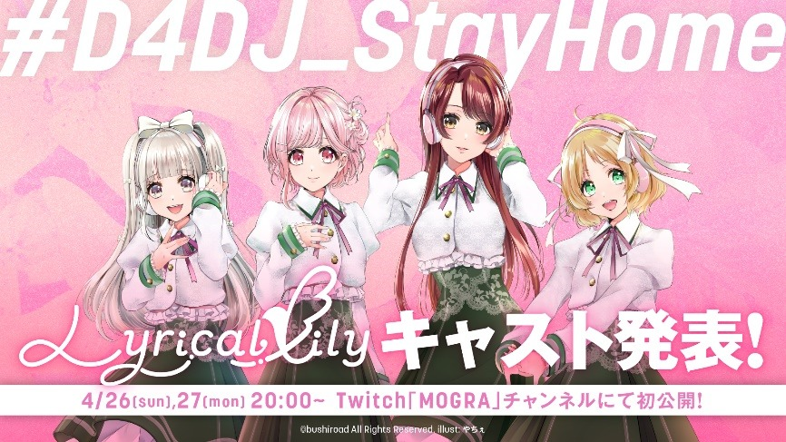 Lyrical Lily のキャスト発表 (C)bushiroad All Rights Reserved. (C)Donuts Co. Ltd. All rights reserved.