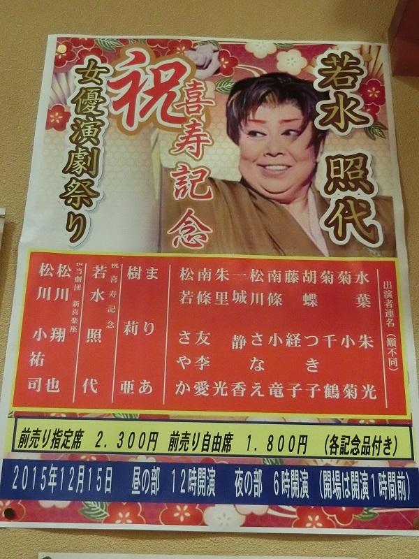 12/15(火)には女優演劇祭りがある。篠原演芸場内に貼られたポスター。
