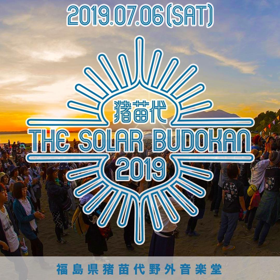 猪苗代THE SOLAR BUDOKAN 2019
