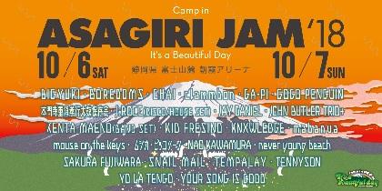 『朝霧JAM』にBIGYUKI、前野健太ら、最終ラインナップ5組発表