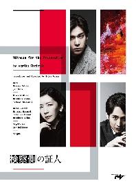 小瀧 望(ジャニーズWEST)、瀬奈じゅん、成河の姿を収めた『検察側の証人』メインビジュアル解禁