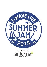 『J-WAVE LIVE SUMMER JAM 2018』 NakamuraEmiら各日のオープニングアクトを発表