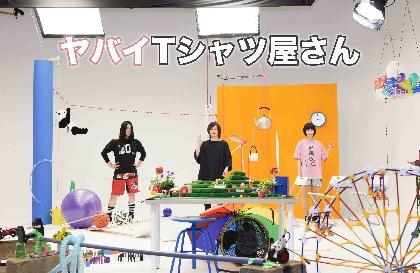 ヤバイTシャツ屋さん、10thシングル「こうえんデビュー」 最新アーティスト写真を公開