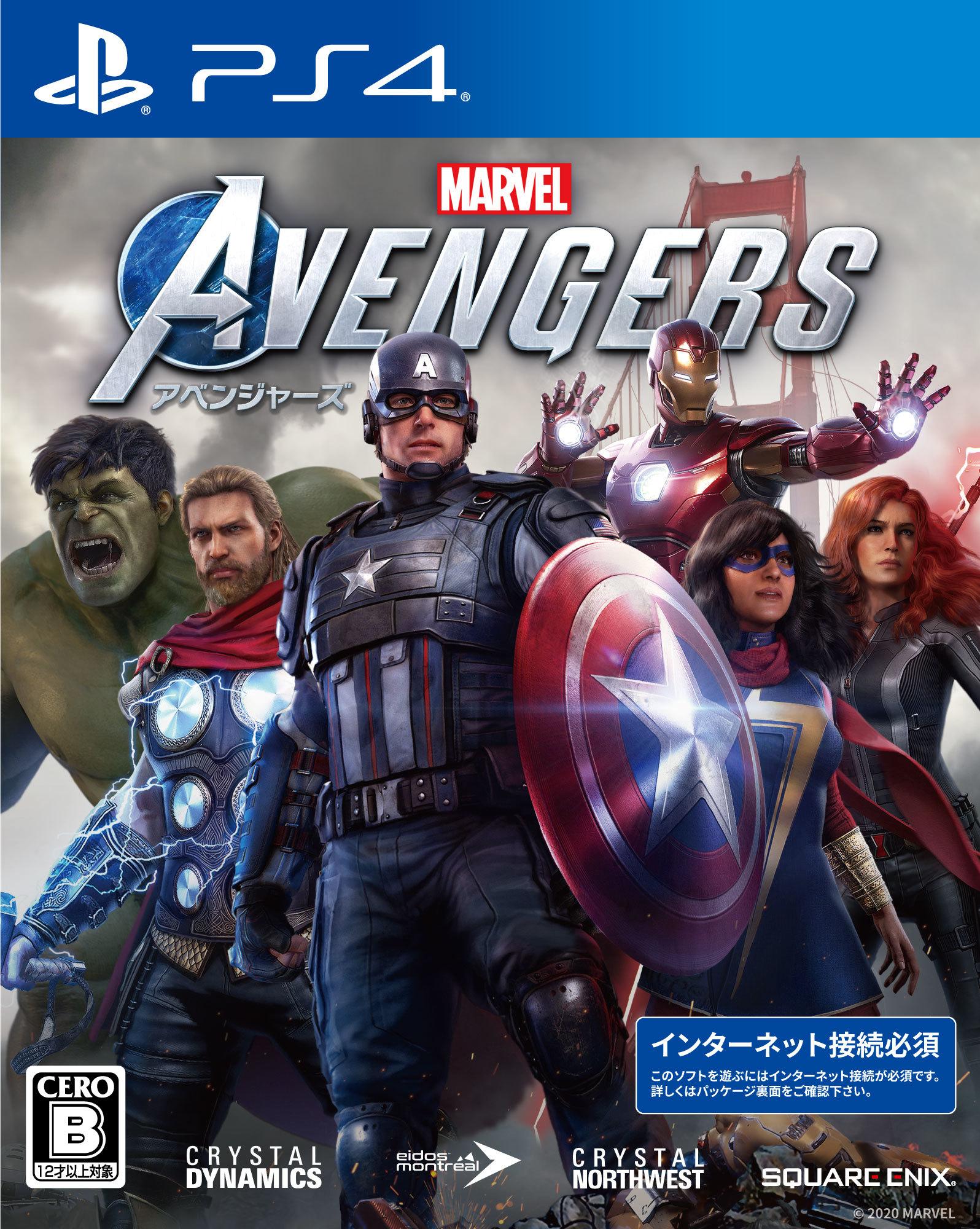 アクションアドベンチャーゲーム『Marvel's Avengers(アベンジャーズ)』パッケージ (C) 2020 MARVEL. Developed by Crystal Dynamics and Eidos Montréal. Development support provided by Nixxes. All rights reserved.
