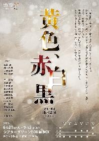劇作・演出家の清水康栄が脚本・演出、福井夏主演 舞台『黄色、赤白黒』上演決定