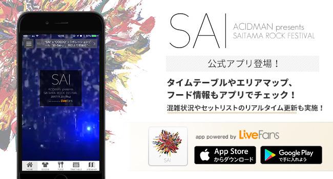"""ACIDMANpresents『SAITAMA ROCK FESTIVAL """"SAI""""』公式アプリ『SAITAMA ROCK FESTIVAL """"SAI"""" app powered by LiveFans』"""