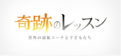 バーヨーク・リーが日本の高校生に『コーラスライン』を指導する「奇蹟のレッスン ミュージカル編」が再放送