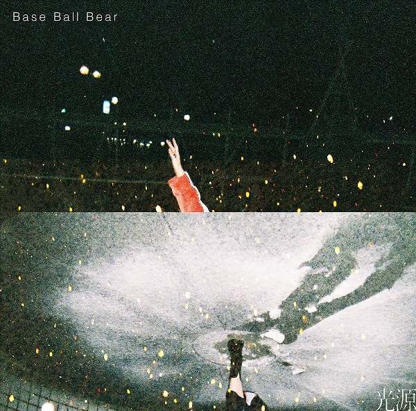 Base Ball Bear『光源』